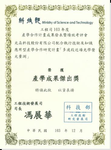 關於光焱 Awards Certifications 3