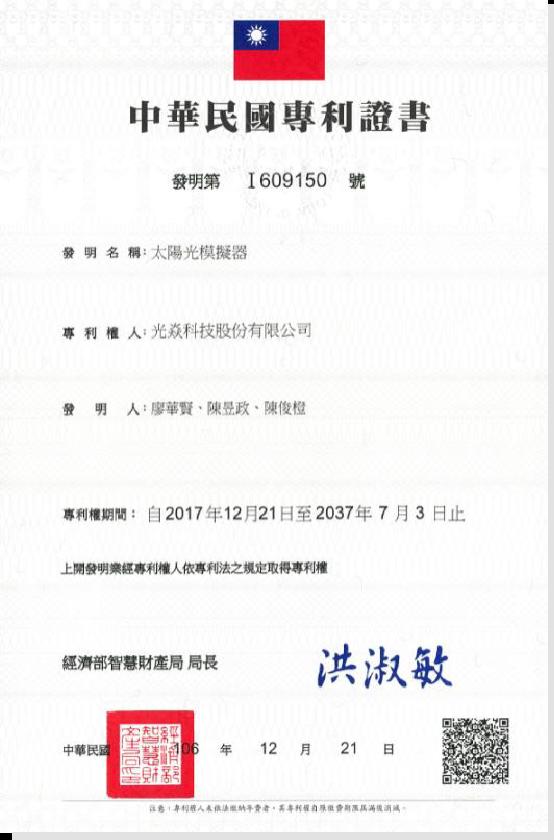 關於光焱 Awards Certifications 4