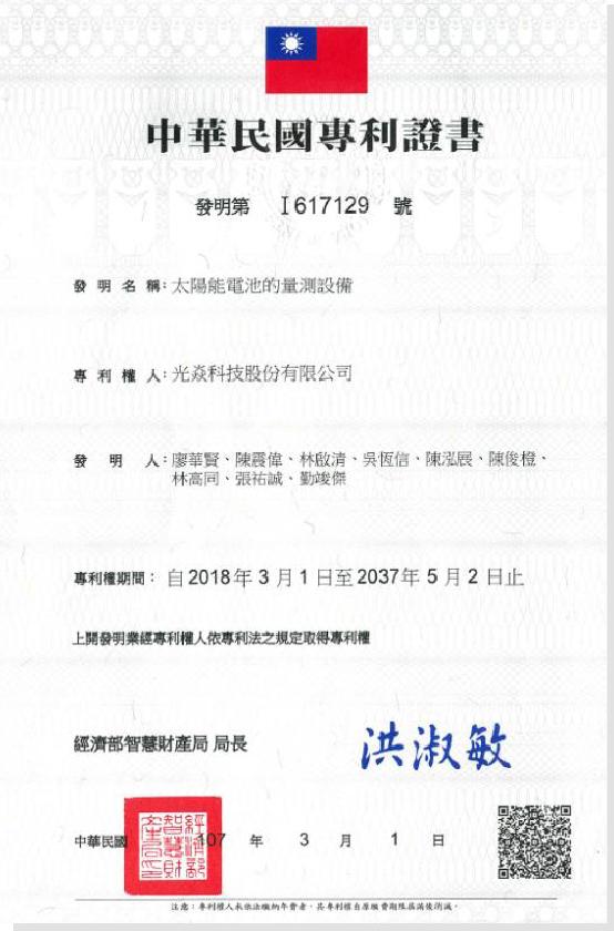 關於光焱 Awards Certifications 5